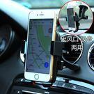 車載手機支架出風口導航卡扣吸盤式
