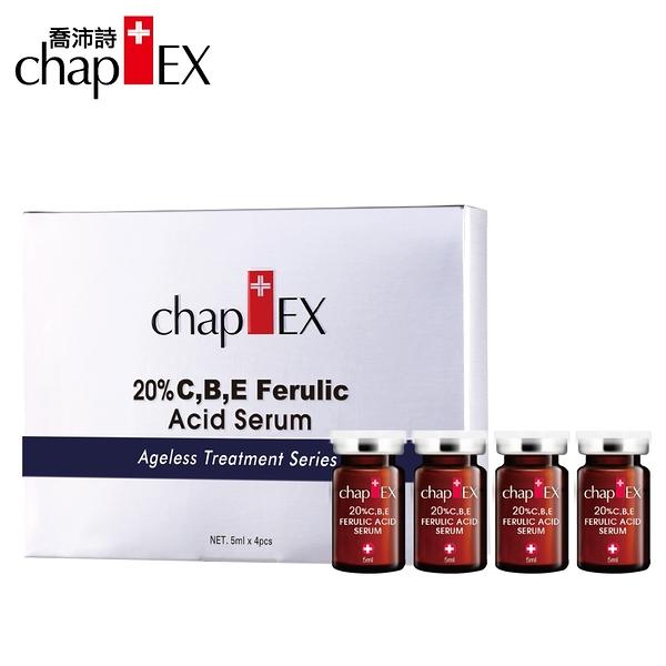 【chap-EX喬沛詩】阿魏酸C20%抗初老安瓶5mlx4pcs