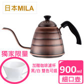 【ikuk】日本Mila手沖壺900ml+陶瓷濾杯