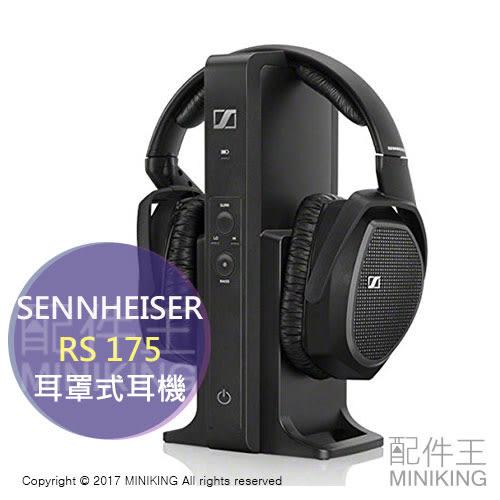 【配件王】日本代購 SENNHEISER 耳罩式耳機 RS 175 耳機 藍芽耳機