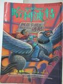 【書寶二手書T8/一般小說_IMF】哈利波特-阿茲卡班的逃犯_J.K.羅琳