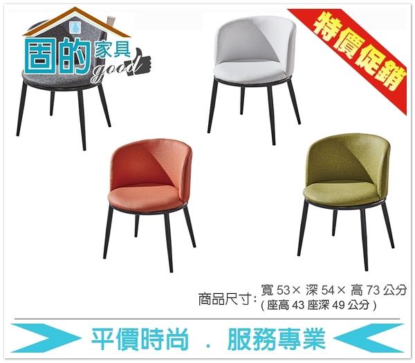《固的家具GOOD》486-1-AN 喬依斯鐵藝皮餐椅/橘色/白皮