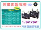 【1.5uf / 2uf 】450V 冷氣馬達起動電容 冷氣馬達啟動電容