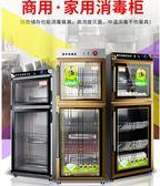 消毒櫃-立式消毒櫃商用不銹鋼消毒碗櫃家用雙門大容量食堂酒店餐具保潔櫃 完美情人館YXS
