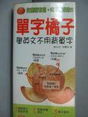【書寶二手書T9/語言學習_JJN】單字橘子-學英文不用背單字_奉元河