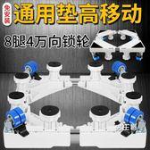 洗衣機底座滾筒通用托架子行動萬向輪全自動固定墊高調節置物架腳XW(一件免運)