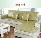 沙發墊涼席竹席子夏天沙發坐墊客廳防滑雙面沙發套全包萬能套 居樂坊生活館YYJ