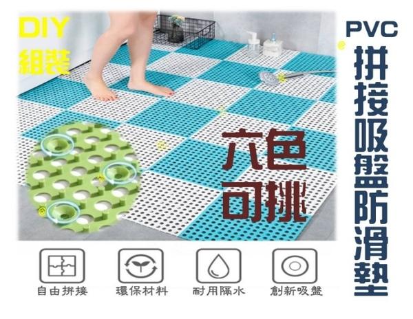 PVC拼接吸盤防滑墊 止滑墊 隔水墊 排水墊 淋浴墊 軟墊 踏墊 防摔必備 獨居 單身 老人 長輩 爺奶