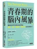 (二手書)青春期的腦內風暴:腦神經科學家教你如何面對衝動、易怒、難溝通、陰陽怪..