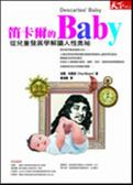 (二手書)笛卡爾的Baby