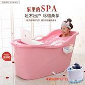 浴盆 立霸超大號泡澡桶成人浴桶洗澡桶兒童塑膠浴盆家用沐浴桶加厚浴缸igo 免運
