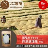 JC咖啡 半磅豆▶蒲隆地 卡揚扎省 胖嘉處理廠 水洗 ★送-莊園濾掛1入