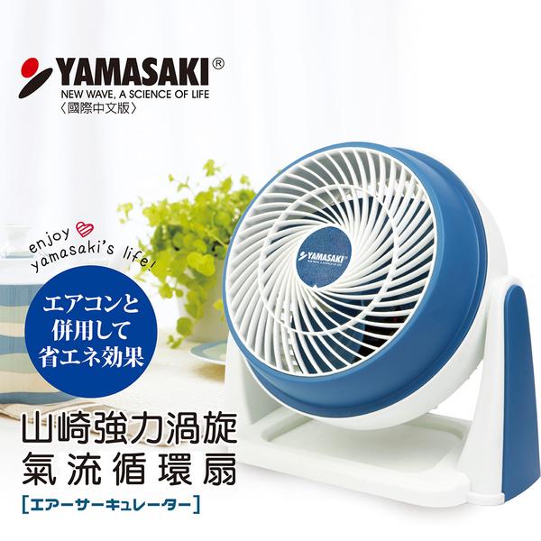 山崎強力渦旋氣流循環扇 SK-F9