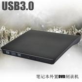 外置光驅USB移動光驅外置DVD刻錄機筆記本通用