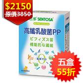 ▼三多 高纖乳酸菌PP粉末食品 2g*20包/盒 五盒 益生菌 消化酵素 膠原蛋白 順暢