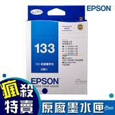 EPSON 133 超值量販包墨水匣 C13T133650 四色 原廠墨水匣 原裝墨水匣 墨水匣 印表機墨水匣