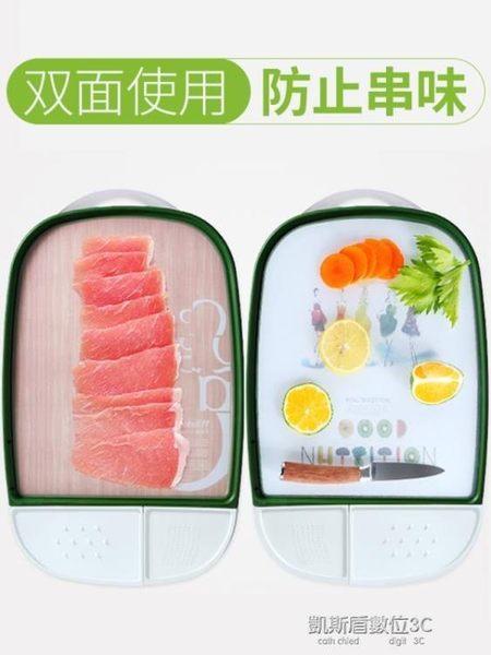 砧板案板切菜板占板家用廚房塑料小寶寶輔食切水果砧板非抗菌防霉實木  凱斯盾數位3C
