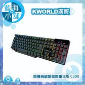 KWORLD 廣寰 C300電競類機械鍵盤-星際重生版