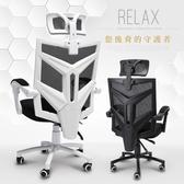 【IDEA】升級寬背機能舒適人體工學椅/電腦椅簡雅白