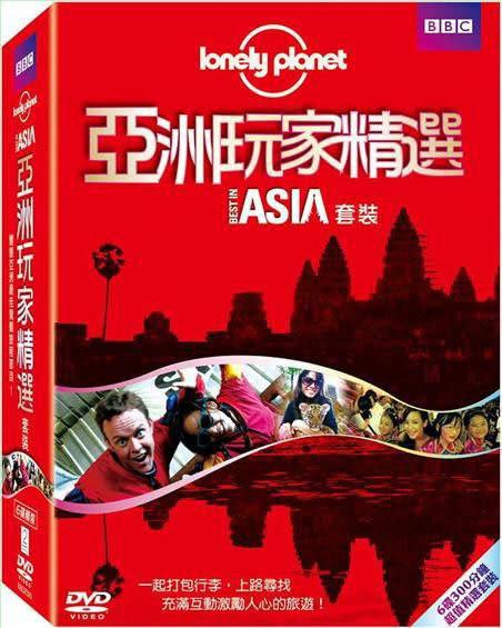 Lonely Planet 亞洲玩家精選套裝 DVD   (購潮8)