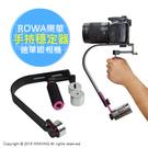 【配件王】ROWA 樂華 手持穩定器 攝影穩定架 C型 80D 700D D7200 非 SK-W04 CS-S1