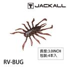 漁拓釣具 JACKALL RV-BUG 3.0吋 [路亞軟餌]