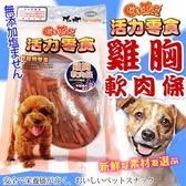 【培菓平價寵物網】活力零食》CR90雞胸軟肉條-115g送潔牙骨1支
