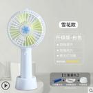 同款可攜式迷你風扇學生手持桌面usb小型電風扇製冷宿舍靜音加濕