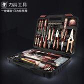 多規格家用工具套裝多功能工具箱電工木工組合維修工具套裝 js14595『紅袖伊人』