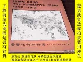 二手書博民逛書店香港之初期發展罕見(一八四二至一九一二)(英文)彩圖Y14502