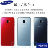 送玻保【3期0利率】三星 SAMSUNG Galaxy J6 + / J6 Plus J610G 6吋 4G/64G 側邊指紋設計 智慧型手機