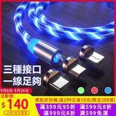 【配3種接口】iPhone Micro Type-C 三合一 磁吸 流光 數據線 充電線 1M 傳輸線 跑馬燈 盲吸 快充線 ins