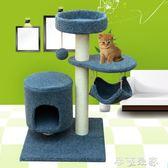 無異味羊羔絨貓爬架貓抓柱貓樹磨爪攀爬架貓窩貓咪玩具貓用品 igo摩可美家