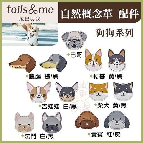 『寵喵樂旗艦店』台灣製TAILS & ME尾巴與我《自然概念革配件 狗狗系列 》13種 項圈/牽繩/胸背