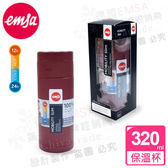 【德國EMSA】隨行保溫杯MOBILITY Slim(保固5年)-320ml酒紅