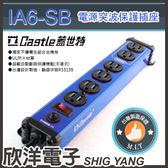 新版Castle 蓋世特 鋁合金防火防雷電源突波保護電腦電源延長線 3孔(3P)6插座 1.8公尺 (IA6-SB) 晶湛藍