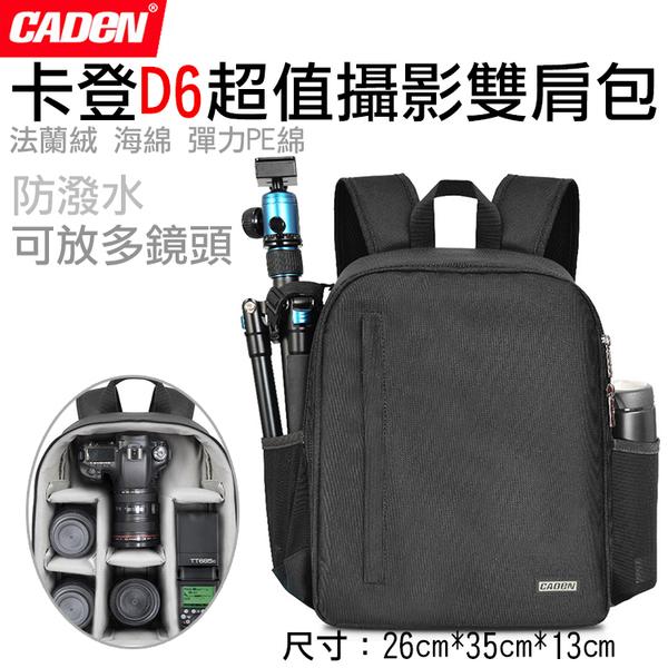 御彩@卡登CADEN D6超值攝影雙肩包 防潑水 可放多鏡頭 雙邊拉鍊 透氣肩帶 防震一機多鏡攝影雙肩包