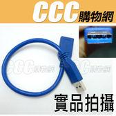 USB 3.0 延長線 30cm -  超短 高速 數據線 公對母