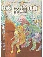二手書博民逛書店 《妖怪森林》 R2Y ISBN:957893274X│劉思源,李瑾倫