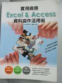 【書寶二手書T1/電腦_ZDR】實用商務Excel&Access資料協作活用術:..._立山秀利