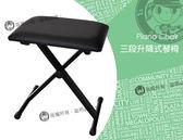 【小麥老師樂器館】 電子琴椅 鋼琴椅 電鋼琴椅 升降椅 可折疊 KB-03【B25】鋼琴 三段式調整