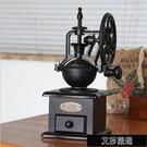 咖啡機 復古摩天輪手搖磨豆機咖啡豆研磨機手動磨粉機陶瓷家用小型咖啡機