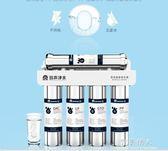 凈水器家用直飲廚房自來水過濾器五級除垢超濾不銹鋼凈水機  完美情人 igo
