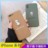 冷淡風卡通 iPhone XS XSMax XR 霧面手機殼 小青蛙 小鴨子 保護殼保護套 矽膠軟殼 全包邊防摔殼