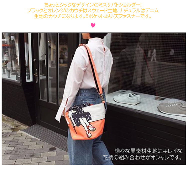 日本mis zapatos B-6825 沙發上的悠閒女孩2WAY手提包-特價出清