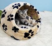 狗窩四季通用小型犬泰迪窩墊貓窩冬季保暖封閉式可拆洗寵物狗用品「雙11狂歡購」