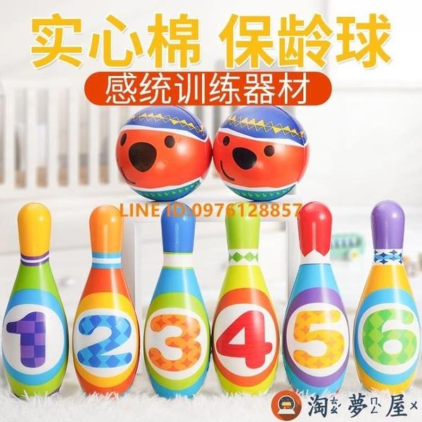 保齡球感統訓練器材家用兒童游戲道具運動器材幼兒手眼協調【淘夢屋】