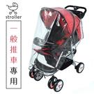 推車雨罩 (一般型)  外出時呵護嬰幼兒免風吹、雨淋與機車廢氣的傷害,四季皆可使用  適用於各種傘車