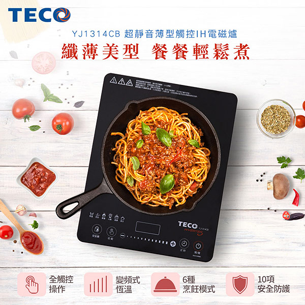 【TECO】YJ1314CB 超靜音薄型電磁爐