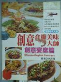 【書寶二手書T8/餐飲_QDU】創意食雕美味大師-創意宴席篇_李吉川